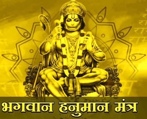 Hanuman Mantra To Remove Black Magic | Karma Kanda Puja Vidhi